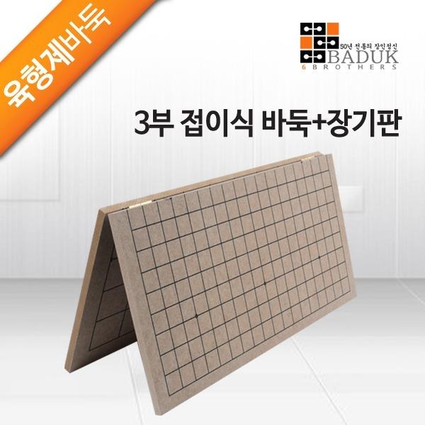 노마진 육형제 바둑+장기판+바둑알+장기알 풀세트