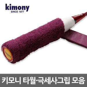 본사직영 키모니 타월그립모음 국내산 배드민턴그립