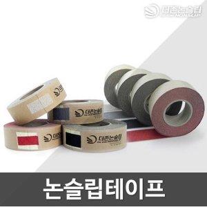 15M/미끄럼방지테이프/논슬립테이프 50mm