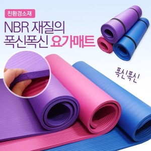 운동매트/필라테스용품/ 친환경 NBR 요가매트10mm15mm