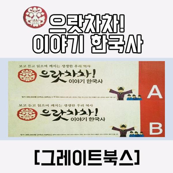 그레이트북스/정품) 으랏차차 이야기 한국사 (총 70권) / 진열 미사용 새책수준 / 빠른발송