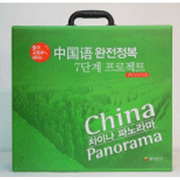 차이나 파노라마 세트 : 교재 7+테이프 14+동영상강의 CD 27+드라마 CD 3+VHS 비디오 테이프 3+MP3 CD 1