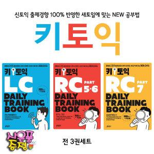 사은품 증정/키 토익/Key 토익/LC/RC/Part 5.6.7/3권세트/Daily Training Book/