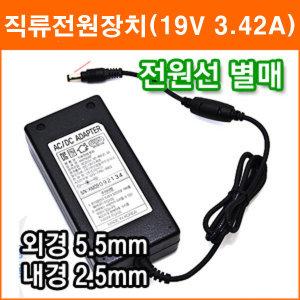 노트북 모니터 19V 3.42A 직류전원장치 SMPS 아답터