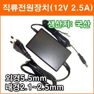 노트북 모니터 12V 2.5A 코드 직류전원장치 DC 아답터