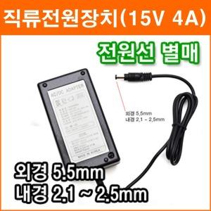 노트북 모니터 15V 4A 직류전원장치 SMPS 아답터