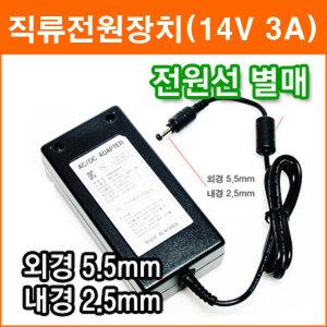노트북 모니터 14V 3A 직류전원장치 SMPS 아답터