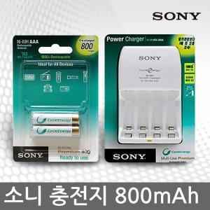 소니 800mAh 900mAh 충전용건전지 AAA 충전지/충전기