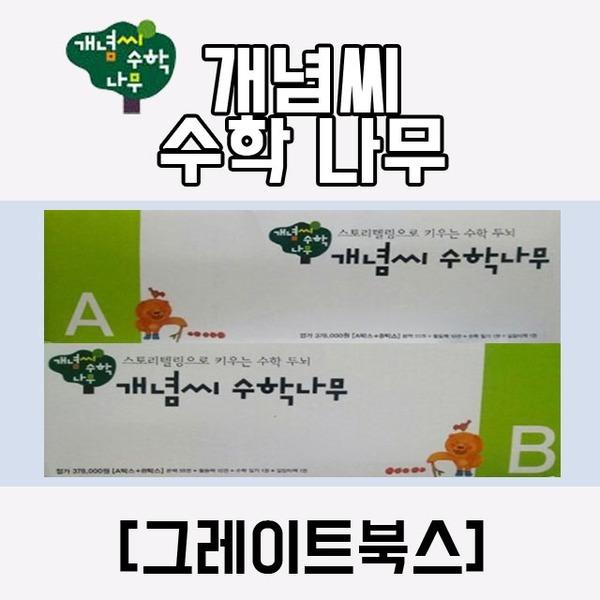 그레이트북스/정품) 개념씨 수학나무 (전67권) / 진열미사용 새책수준 / 빠른발송