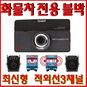 최신형-마하4300 적외선3채널/24V트럭/화물차블랙박스
