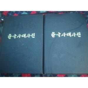 한국사 대사전 전2권/교육도서.1992