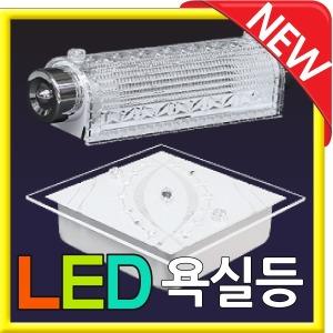 국산 LED욕실등/LED주방등/LED조명/LED방등/조명/등