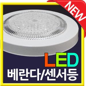 국산 LED센서등/LED직부등/베란다등/현관등/조명/전등