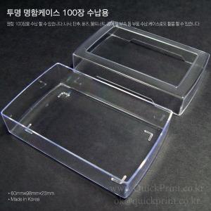 명함보관함 100매 수납. 투명 프라스틱 케이스 100개.