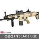전동건 FN SCAR-L CQC 비비탄총 장난감 BB탄총