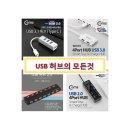 최저가 USB 2.0 3.0 3.1 허브 유전원 무전원