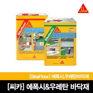 에폭시방수/우레탄방수/씨카/옥상방수/바닥재