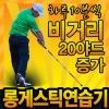 골프스윙연습기 20야드 비거리증가 스윙연습기