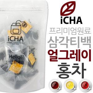 얼그레이-(25T)홍차티백/홍차 밀크티 아이차iCHA