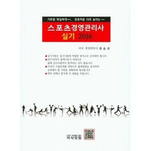 스포츠 경영관리사 실기 (2016)  지식닷컴   장승규