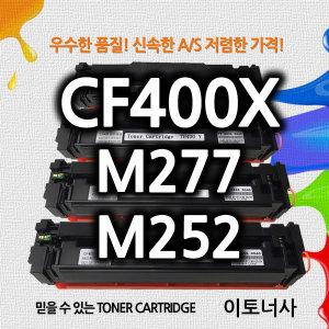 고품질토너 HP CF400X MFP M277dw M277n M252n M252dw