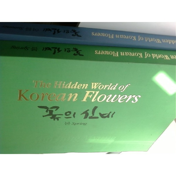 The Hidden World of Korean Flowers 꽃의 신비 : 봄 + 여름 /(두권/한국몬테소리/하단참조)