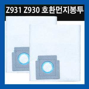 일렉트로룩스 Z931 Z930 호환 먼지봉투 2매