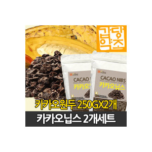 카카오닙스 2세트 카카오닙 카카오파우더 1KG 가루