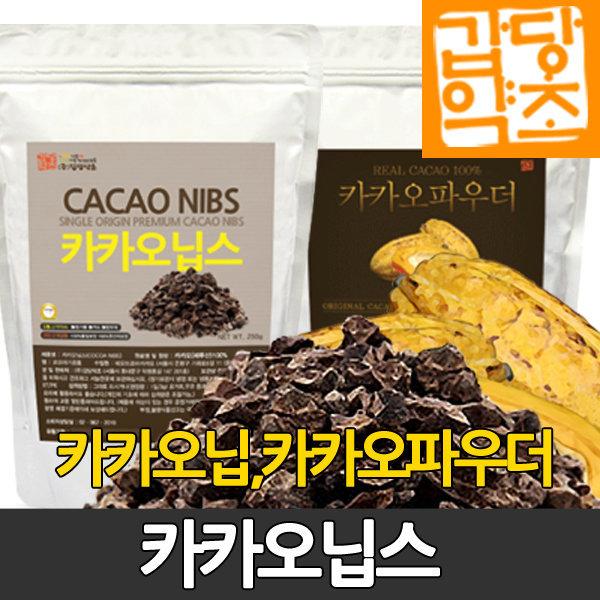 카카오닙스 250g 카카오닙 카카오가루 카카오열매