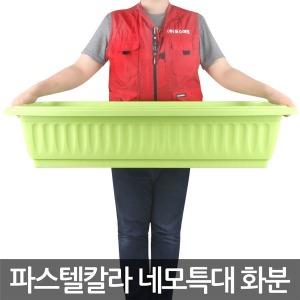 대형화분(2209)/베란다 텃밭 화분 상추 초화박스