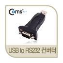 최저가 USB to RS232 시리얼 컨버터 9핀 RS232 젠더