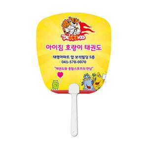 팬시 사각 부채 홍보판촉용여름판촉물칼라인쇄제작