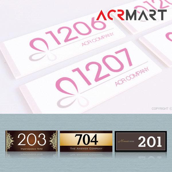 표지판 숫자판 번호판 호표시 호실판 표찰 (호실표찰)