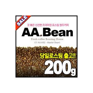 갓 볶은 신선한 원두커피200g/당일로스팅출고/사은품