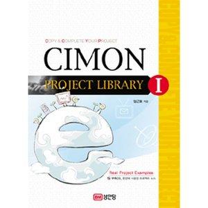CIMON PROJECT LIBRARY 사이몬 프로젝트 라이브러리 1 (CD 1(본문에 사용된 프로젝트 소스))