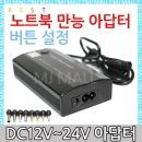 노트북아답터 DC12V14V16V18V20V22V24V 만능아답터