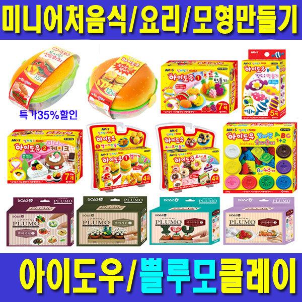 [아모스] 아모스 아이도우모음/과일 햄버거 초콜릿 사탕만들기