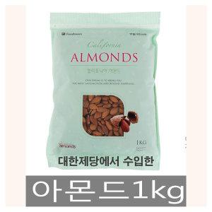 생아몬드/슬라이스/가루1kg/호두/호두분태1Kg-햇견과