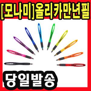 모나미 올리카 만년필 펜 OLIKA 당일발송 대현상사