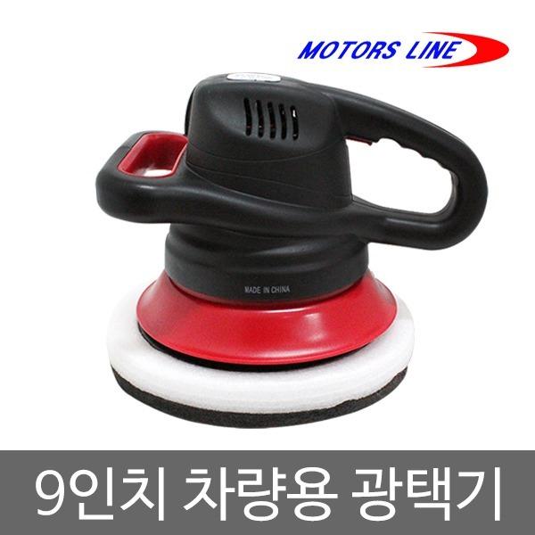 차량용 광택기 광택융/세차용품/패드/자동차/차량용품