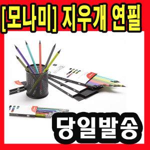 모나미 HB 2B 4B 육각 연필 지우개 바우하우스