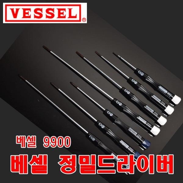 정밀 9900 VESSEL 베셀 전공 드라이버 십자 일자 시계