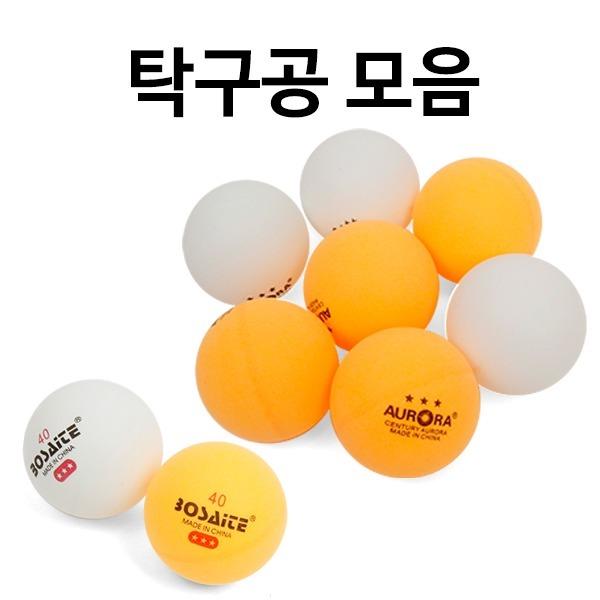 WOHNEN 오로라3성 탁구공 50개/BST/탁구용품