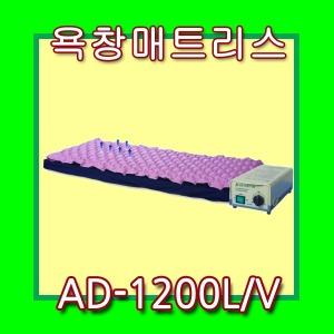 AD1200L/V 신제품 Mark-ll 욕창방지에어매트 욕창매트