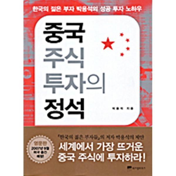 위즈덤하우스 중국 주식 투자의 정석 - 한국의 젊은 부자 박용석의 성공 투자 노하우