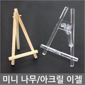 액자받침/미니이젤/나무이젤/아크릴이젤/받침대