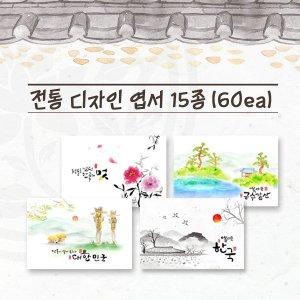 전통엽서/한국전통/전통캘리엽서/엽서세트/60장/TR02