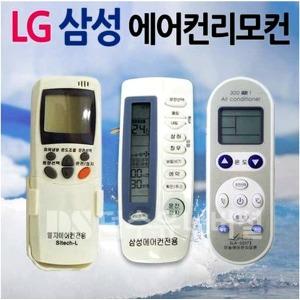 삼성 LG 만능에어컨리모컨/LS-0200/0300 SC1000/2000
