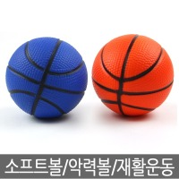 소프트볼/악력볼/재활운동/운동공/1개