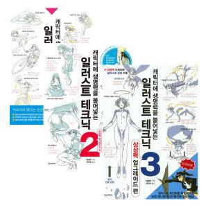 한스미디어 쉽게 배우는 만화 시리즈 일러스트 테크닉 1-3권 전3권/FP0003
